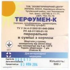 Терфумен К, 10 гр. (ЗВЦЧ)