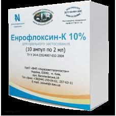 Энрофлокcин - К 10%, 2 мл № 10 (УЗВПП)