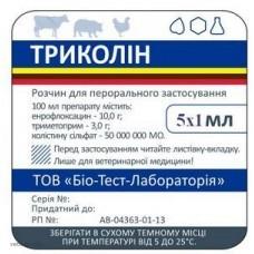 Триколин, 1 мл (BioTestLab)