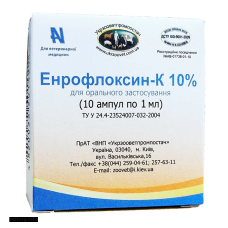 Энрофлокcин - К 10%, 1мл. № 10 (УЗВПП)