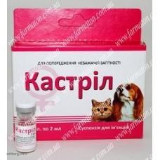 Кастрил (аналог Ковинан, Депопромон) (Фарматон)