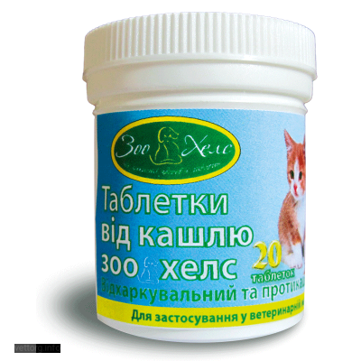 "Таблетки от кашля ""ЗооХелс"", 20 шт. (УЗВПП)"