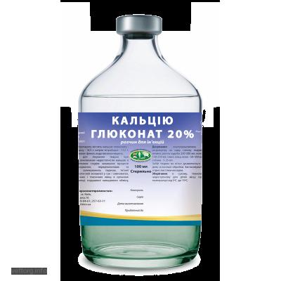Кальция глюконат 20%, 100 мл. (УЗВПП)