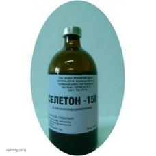 Селетон - 150, 100 мл. (ЗВЦЧ)