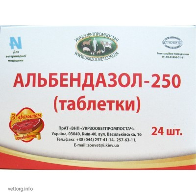 Альбендазол - 250, 20 таб. с ароматом говядины (УЗВПП)