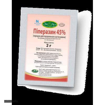 Пиперазин - 45%, 2 г. (УЗВПП)