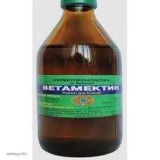 Ветамектин, 100 мл. (УВПП)