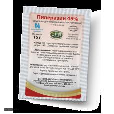 Пиперазин - 45%, 15 г. (УЗВПП)