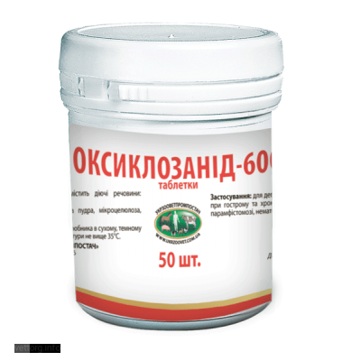 Оксиклозанид, 50 таб. (УЗВПП)