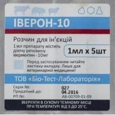 Іверон-10, 1 мл. (BioTestLab)