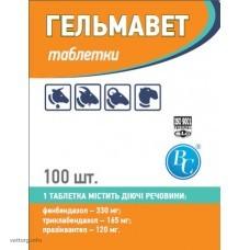 Гельмавет, 100 таб. (Ветсинтез)