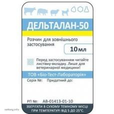 Дельталан-50, 10 мл. (BioTestLab)