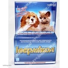 Івермікол 15 мг (для котів і собак масою тіла до 2,5 кг)