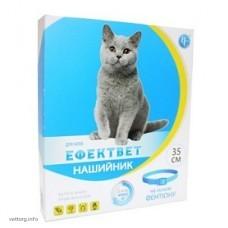 ЭФФЕКТвет ошейник для котов, 35 см (Ветсинтез)