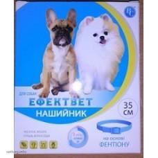 ЭФФЕКТвет ошейник для собак, 35 см (Ветсинтез)