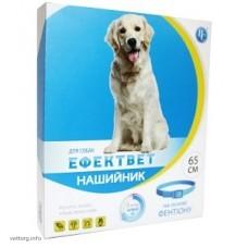 ЭФФЕКТвет ошейник для собак, 65 см (Ветсинтез)