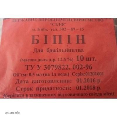 Бипин №10, 0,5 мл. (Скиф)