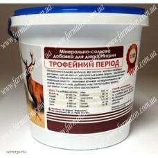 Минерально-солевая добавка для диких животных «Трофейний период», 1 кг. (Фарматон)