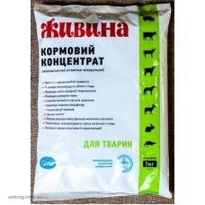 Кормовой концентрат АВМКК для животных Живина, 1 кг. (ВИТА)