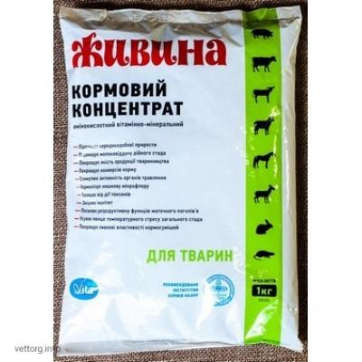 Кормовой концентрат АВМКК для животных Живина, 1 кг (ВИТА)