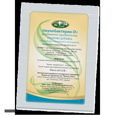Иммунобактерин - D1, 5 г. (УЗВПП)