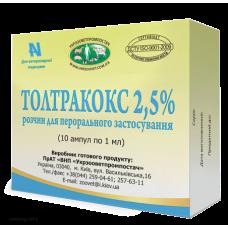 Толтракокс 2,5%, 1 мл № 10 (УЗВПП)