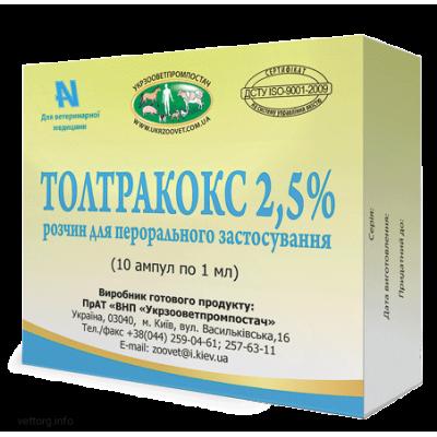 Толтракокс 2,5%, 1мл. № 10 (УЗВПП)