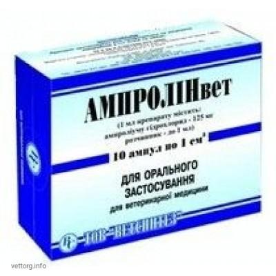 Ампролинвет, 1 мл. № 10 (Ветсинтез)
