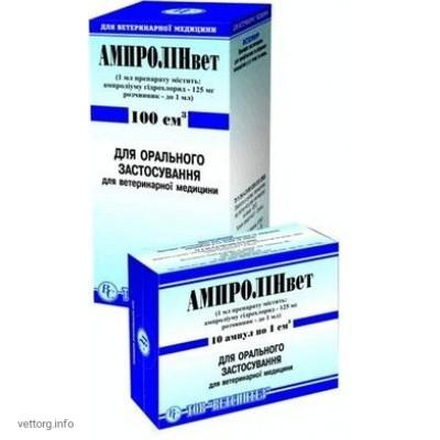 Ампролинвет, 100 мл. (Ветсинтез)