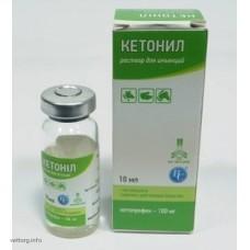 Кетонил, 10 мл (Ветсинтез)