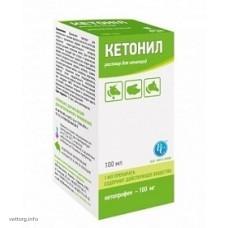 Кетонил, 100 мл. (Ветсинтез)