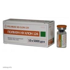 Полимун НБ КЛОН 124 (Болезнь Ньюкасла), 5 000 доз (BioTestLab)