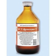 АСД-2 фракция, 100 мл. (Армавирская биофабрика)