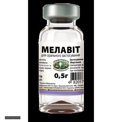 Мелавит, 0,5 г. (УЗВПП)