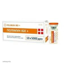 Полимун ИББ+ (Болезнь Гамборо), 5 000 доз (BioTestLab)