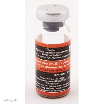 Вирус-вакцина (АСВ) из штамма «К» против чумы свиней лапинизированная, 100 доз (ХеБФ)