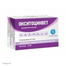 Окситоцинвет, 5 мл № 10 (Ветсинтез)