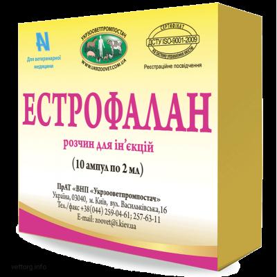 Эстрофалан, 2 мл. (УЗВПП)