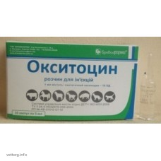 Окситоцин 10 ЕД, 5 мл №10 (БроваФарма)