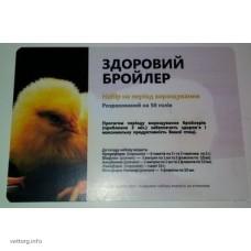 "Ветеринарна аптечка ""Здоровий бройлер"", (Фарматон)"