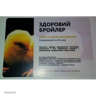 """Ветеринарная аптечка """"Здоровый бройлер"""", (Фарматон)"""