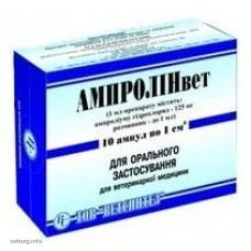 Ампролинвет, 1 мл. (Ветсинтез)