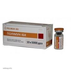 Полимун ИББ (Болезнь Гамборо), 10 000 доз (BioTestLab)